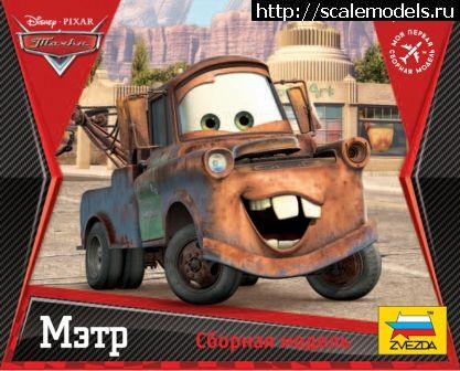 Обзор Звезда Disney/Pixar Тачки/Cars - Автомобильчики  Закрыть окно