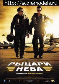 Фильм Рыцари небес - сегодня 21.30,1.30 канал ДТВ, Санкт-Петербург Закрыть окно