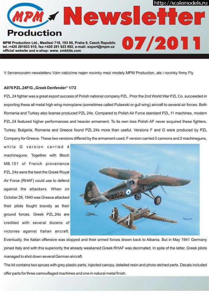 Новинки MPM: июль 2011 Закрыть окно