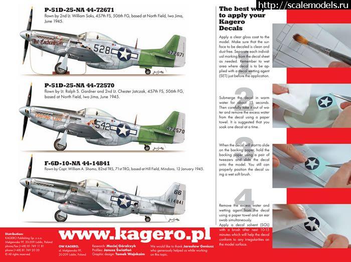 Новые декали от Kagero: 1/72, 1/48, 1/32 Pacific Mustangs Part 1 Закрыть окно