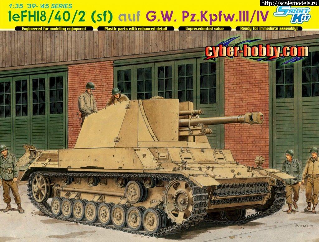 Новинка Dragon: 1/35 leFH18/40/2(sf) auf GW Pz.Kpfw.III/IV  Закрыть окно