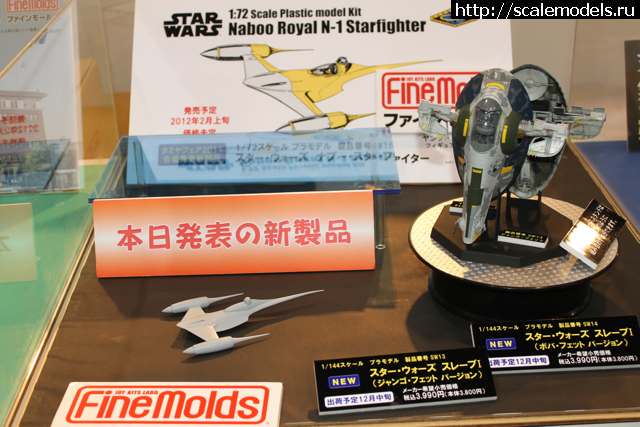 Новинка Fine Molds: 1/72 Naboo Royal N-1 Starfighter  Закрыть окно