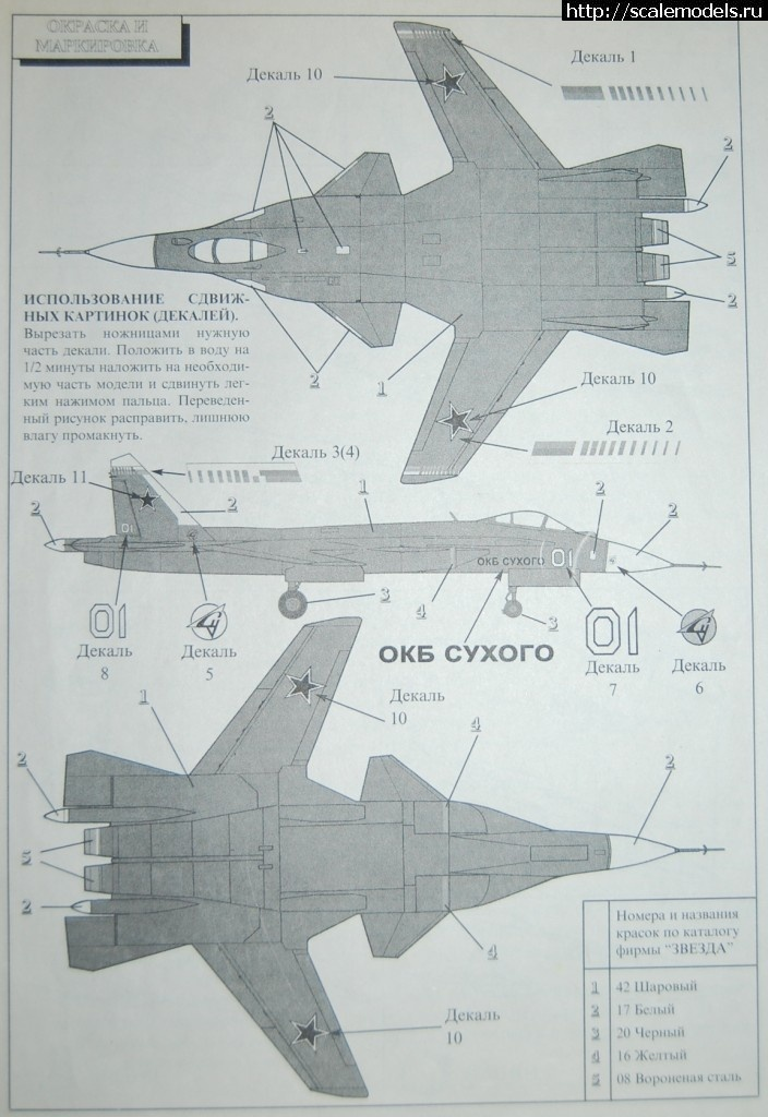 """#616283/ Су-47 """"Звезда"""" 1/72 (Sergio105/Большой_Phantome) Закрыть окно"""
