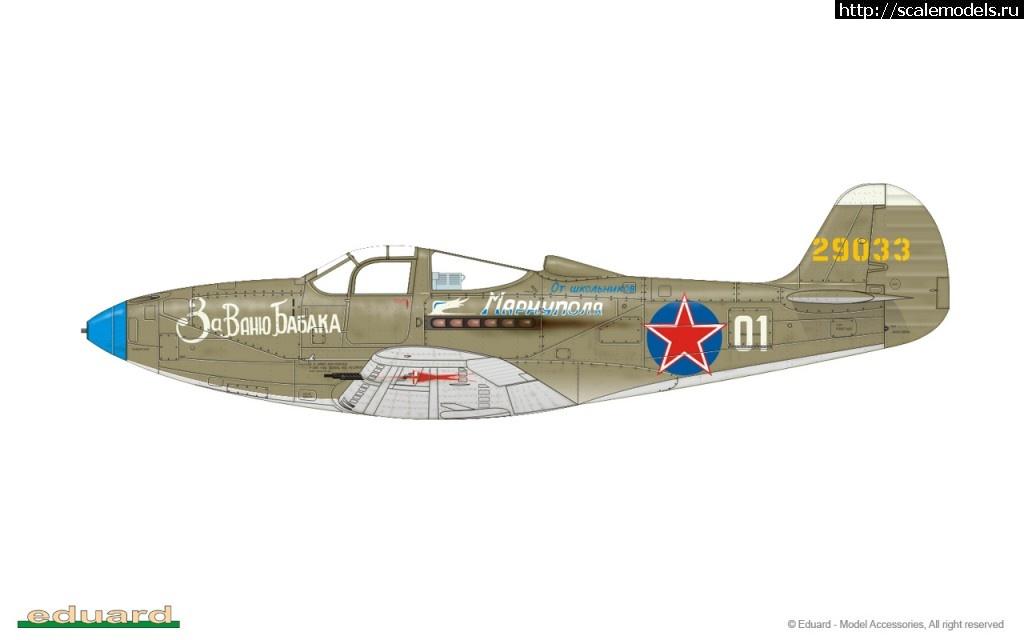 Новинка Eduard: 1/48 P-39N Airacobra Weekend edition Закрыть окно