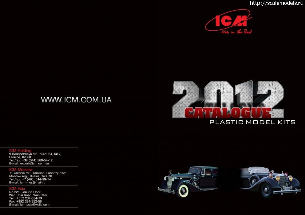 Компания ICM опубликовала каталог на 2012 год Закрыть окно