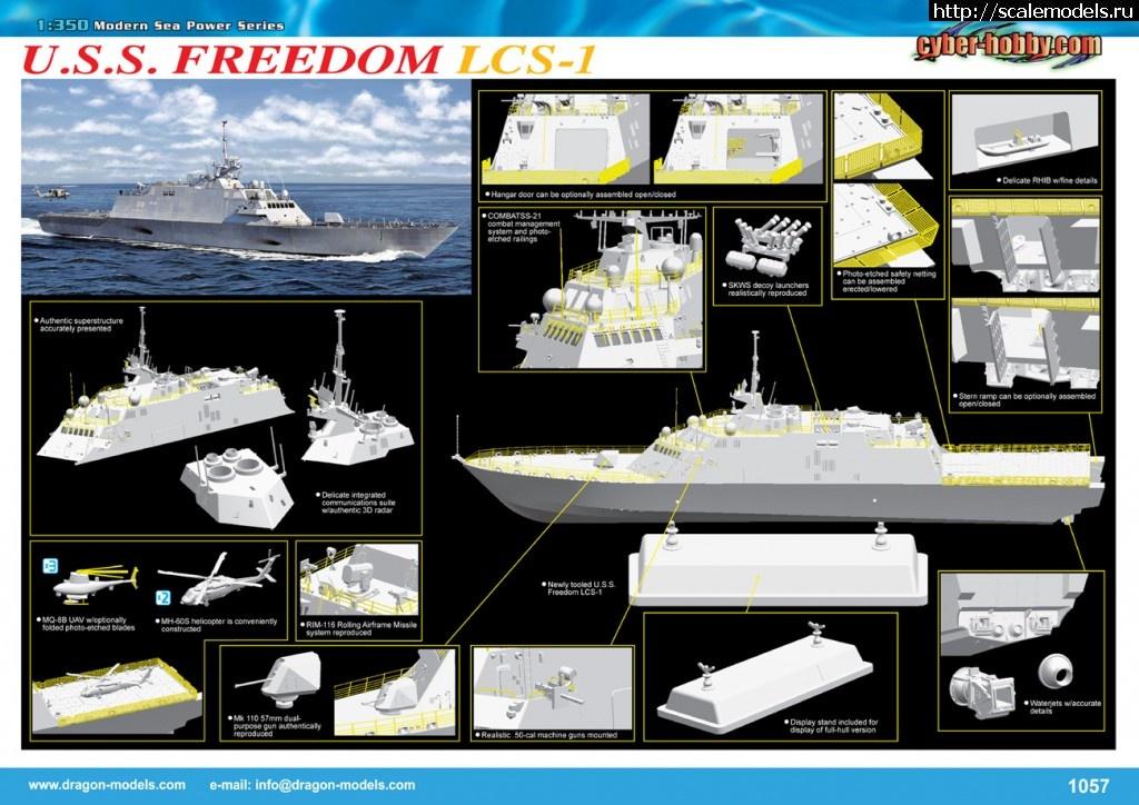 Новинка Dragon: 1/350 U.S.S. Freedom LCS-1 Закрыть окно