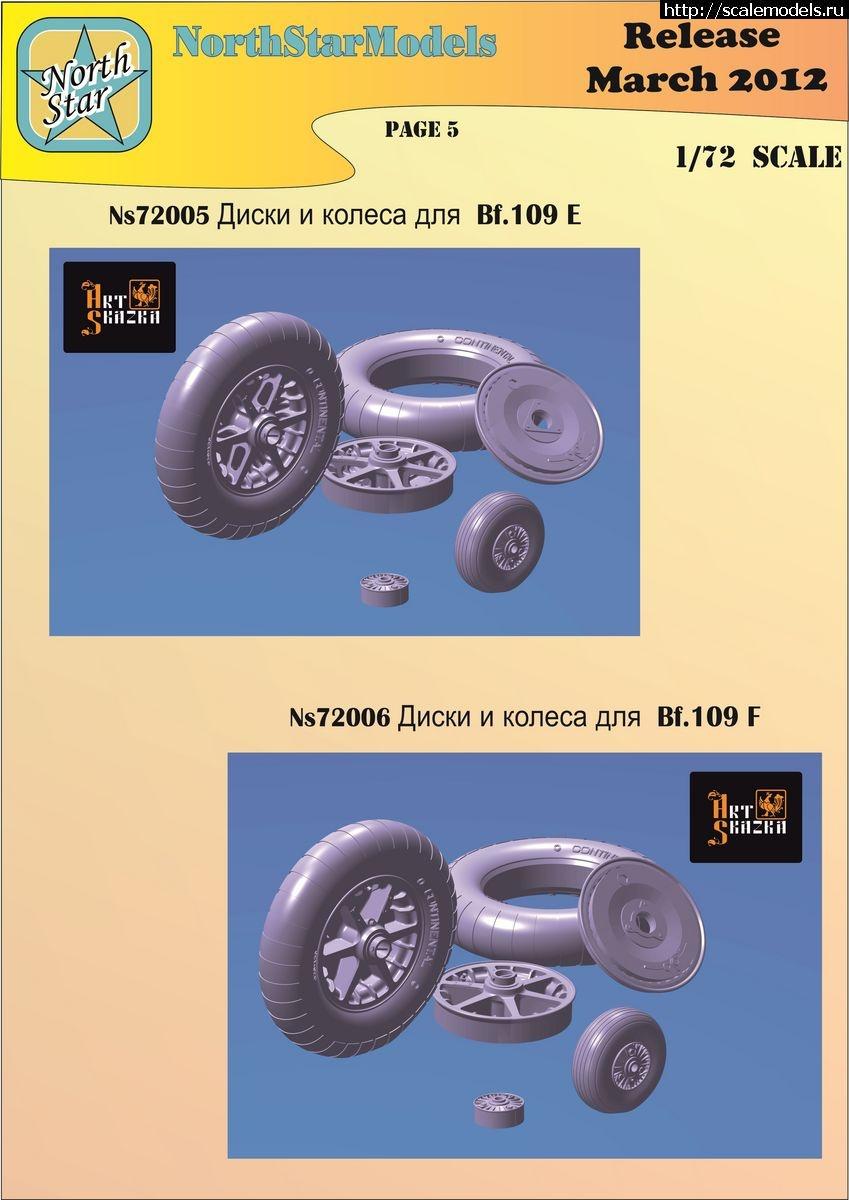 Релизы от Northstar Models: колеса на Bf.109 и Як-1/3 Закрыть окно