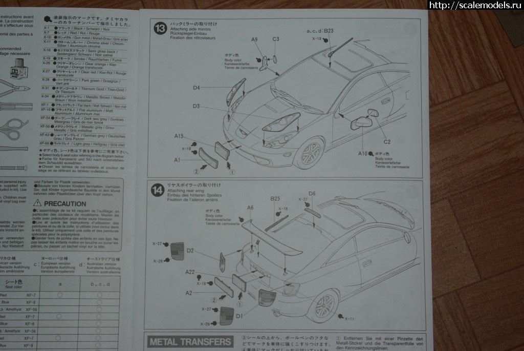 #644258/ Toyota Celica 1:24 Tamiya (Mixanoid/Bogdan) Закрыть окно
