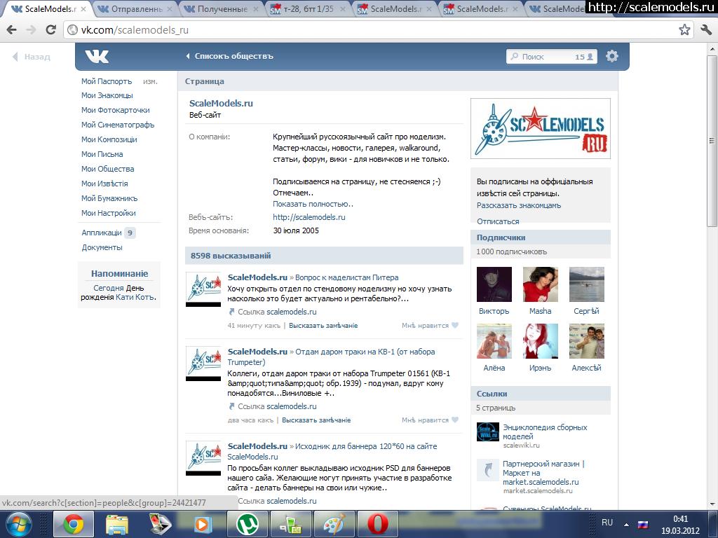 #659143/ ScaleModels.ru Вконтакте: расскажи др...(#2841) - обсуждение Закрыть окно