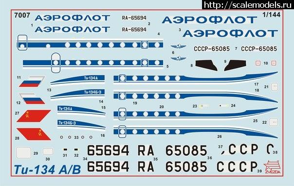 Звезда 1/144 Ту-134 Закрыть окно