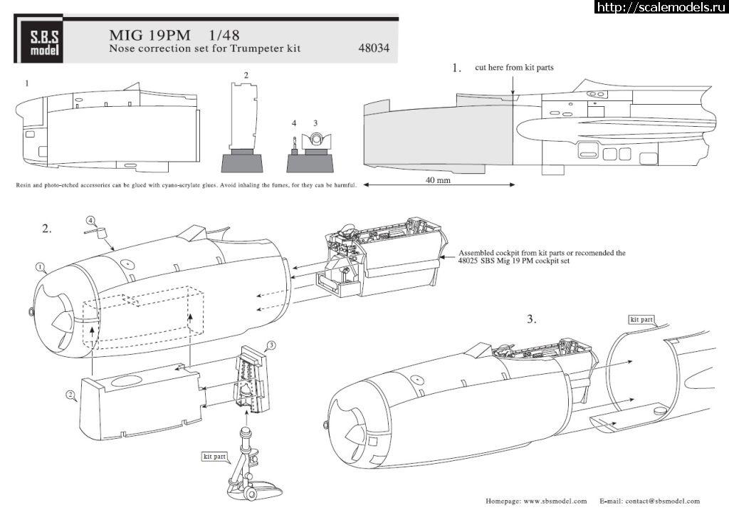 Новинка SBS Model: 1/48 Корректирующая носовая часть МиГ-19ПМ  Закрыть окно