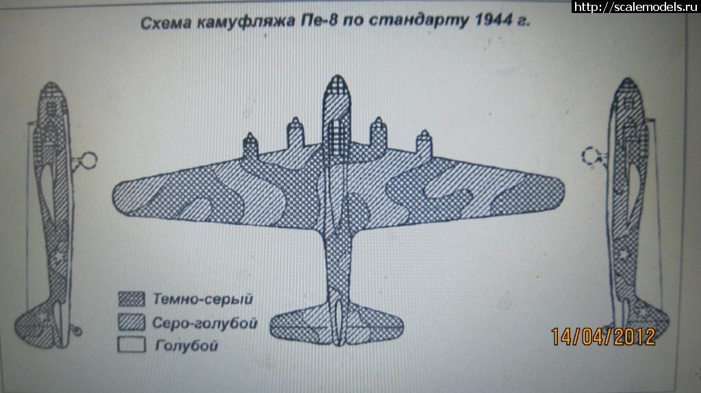 #672852/ ПЕ-8(ОН) 1/72 от ''ЗВЕЗДА''(Mihail71-AleksGRI) Закрыть окно