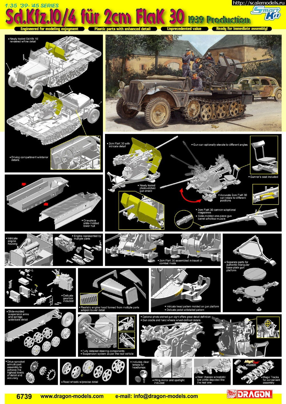 Новинка Dragon: 1/35 Sd.Kfz.10/4 fur 2cm FlaK 30 1939 Production  Закрыть окно