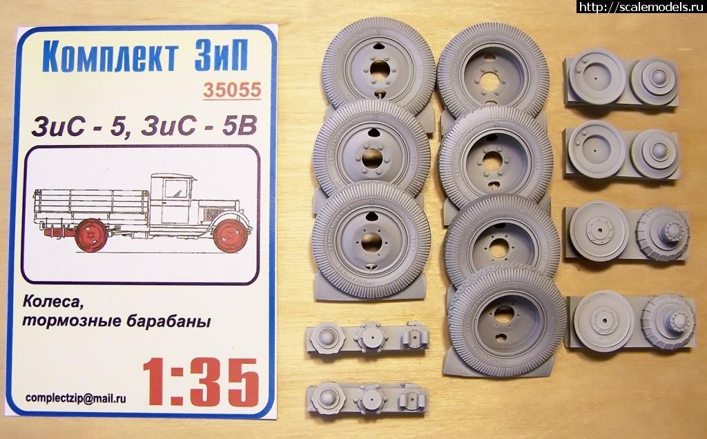 Новинка Komplekt Zip: 1/35 ЗиС-5 колеса и тормозные барабаны Закрыть окно