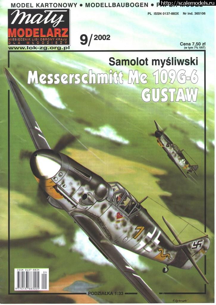 Приветствую!/ Сборка Мesserschmitt Вf-109F-4 в М1:33 Kartonowa Kolekcja Закрыть окно