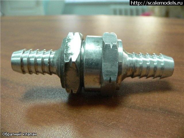 Обратный клапан на авто