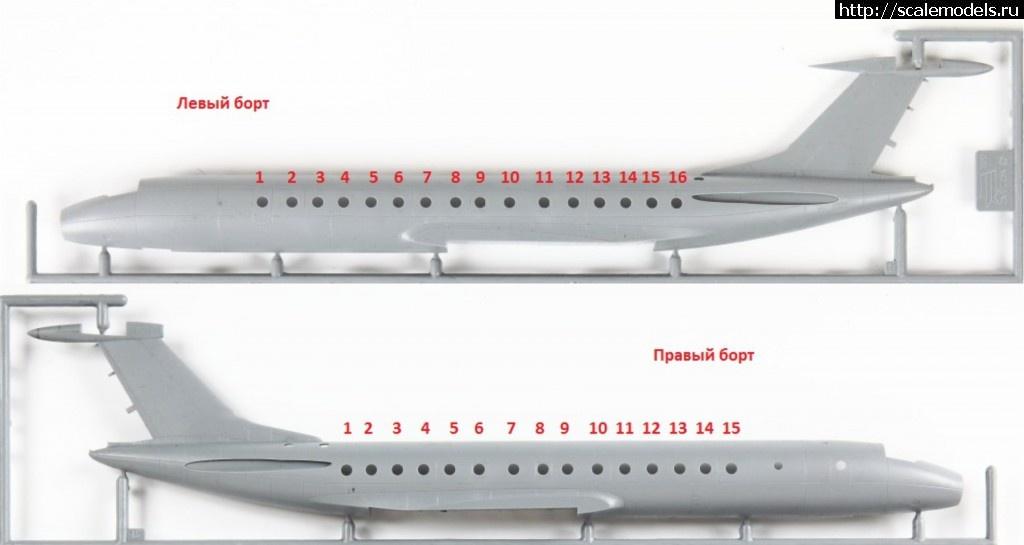 #720801/ Звезда 1/144 Ту-134(#4505) - обсуждение Закрыть окно