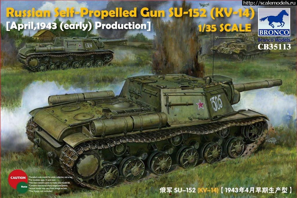 Новинка Bronco Models: 1/35 Су-152 (КВ-14) Закрыть окно