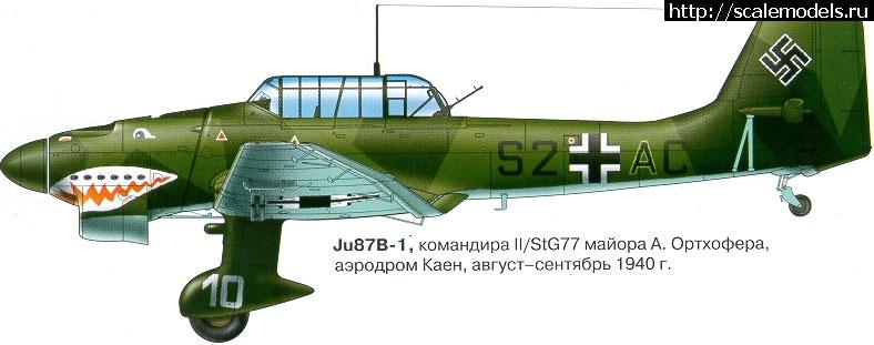 """1/72 """"Звезда"""" Ju-87 Штука из В-2 в В-1 - ГОТОВО! Закрыть окно"""
