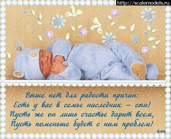 Поздравления в прозе малышу
