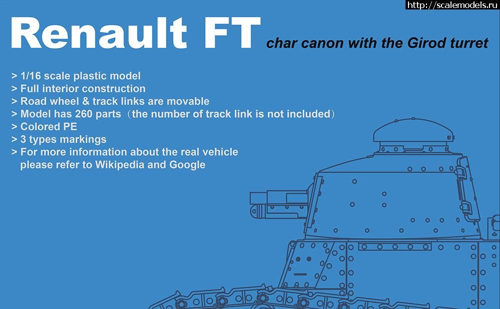 Новинка Takom 1/16 Renault FT  Закрыть окно