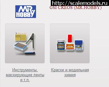Новости интернет-магазина ScaleFan.ru Закрыть окно