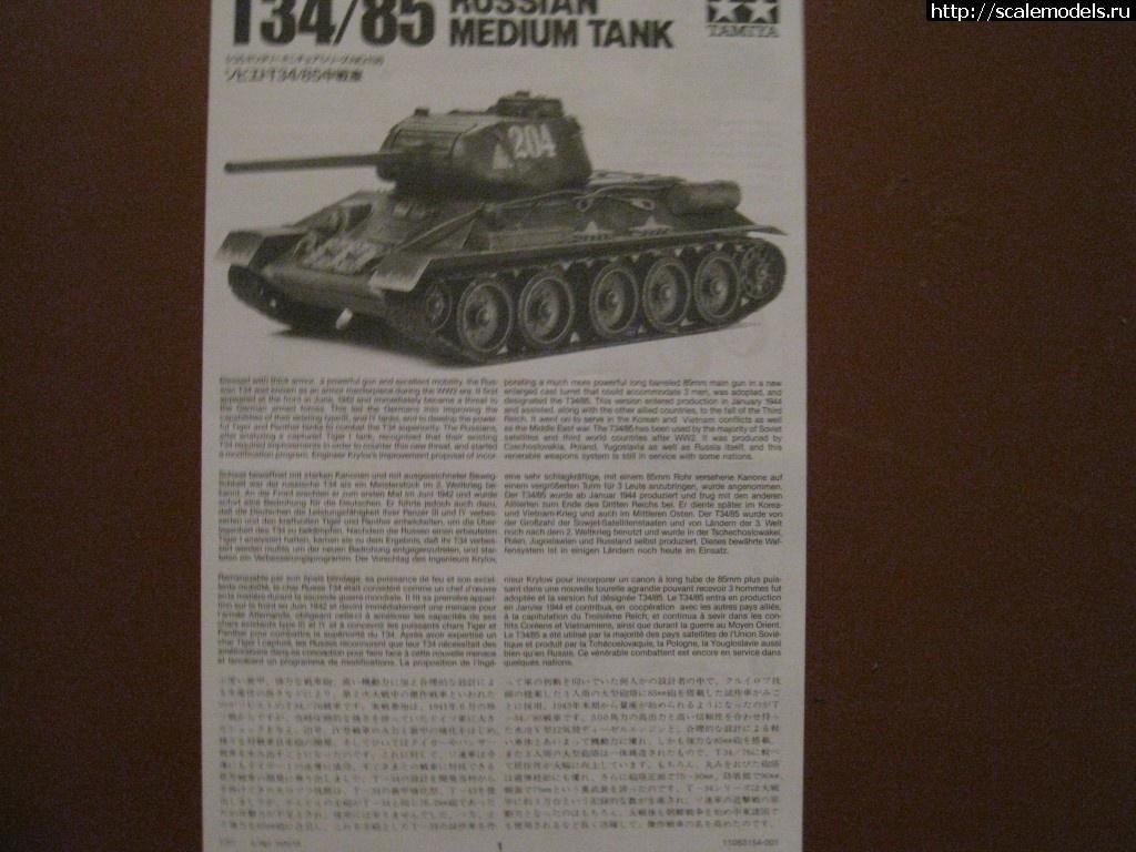 Т-34/85 1:35 от TAMIYA (Сарт/inkvizitor) Закрыть окно
