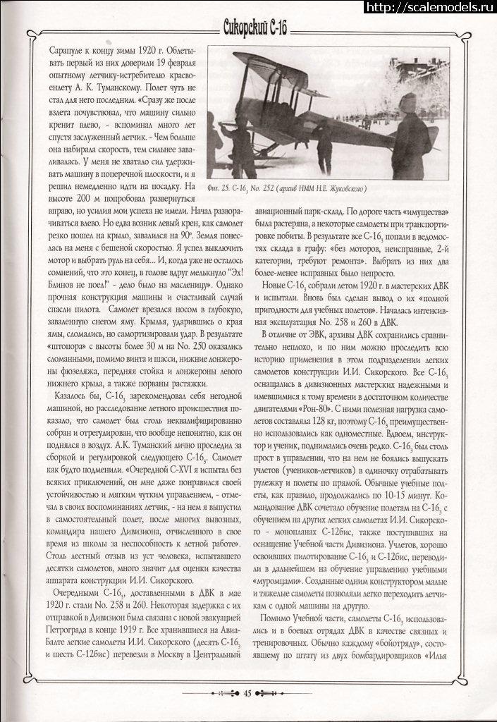 КРАСНЫЕ -1/72, Сикорский С-16(Моделист)Красный ДВК Закрыть окно