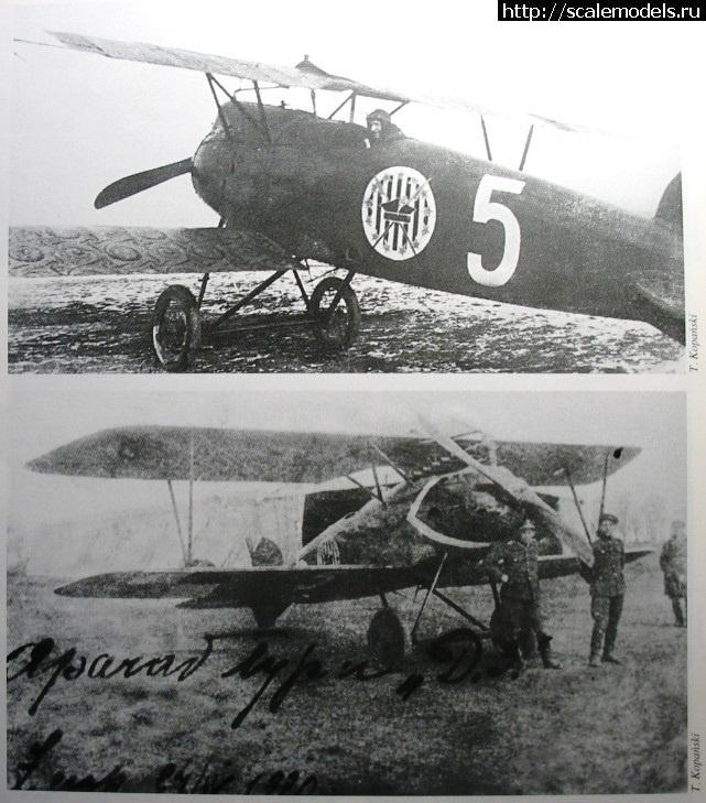 #912292/ БЕЛЫЕ - Polish Albatros DIII - 1/72 ГОТОВО Закрыть окно