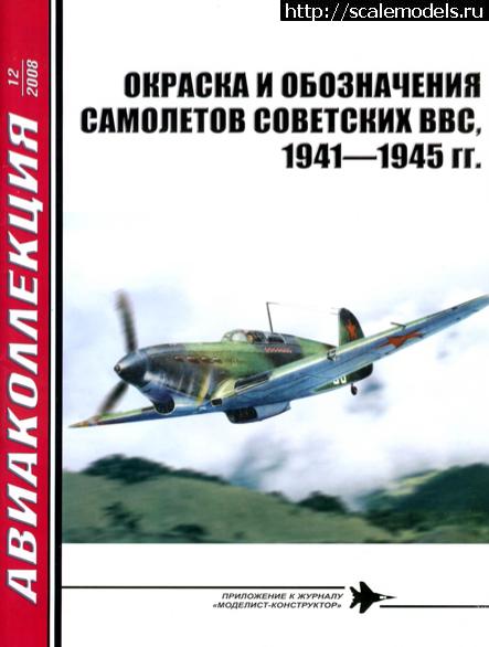 #921370/ Цвета советской Авиации! Закрыть окно
