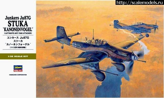 Ju-87D-5 + Ju-87G-2 (1/32, Hasegawa) - ГОТОВО Закрыть окно