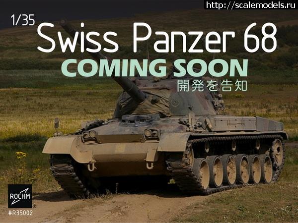 Новинка Rochm model 1/35 Swiss Panzer 68 Закрыть окно