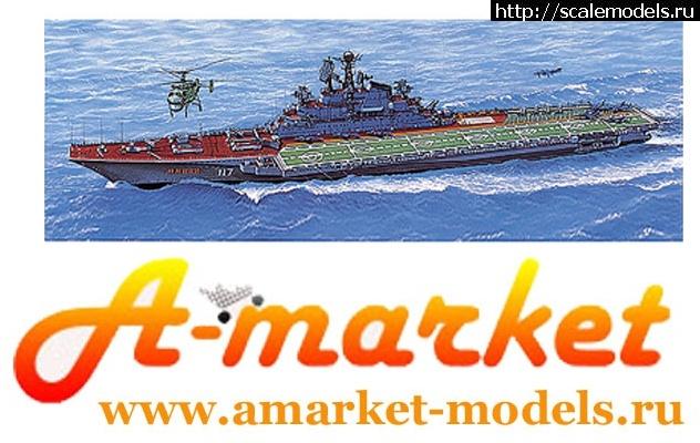 НОВОСТИ интернет-магазина amarket-models.ru Закрыть окно