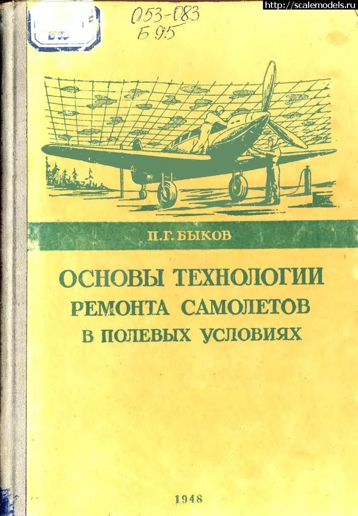 #996984/ Цвета советской Авиации! Закрыть окно