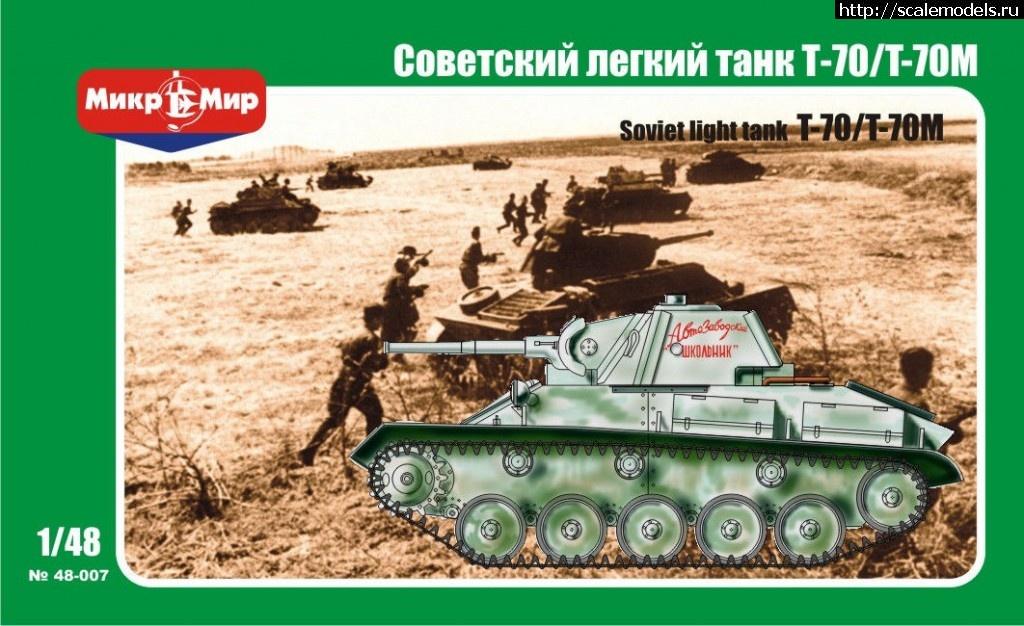 Анонс МикроМир 1/48 Т-70 и Т-90 Закрыть окно