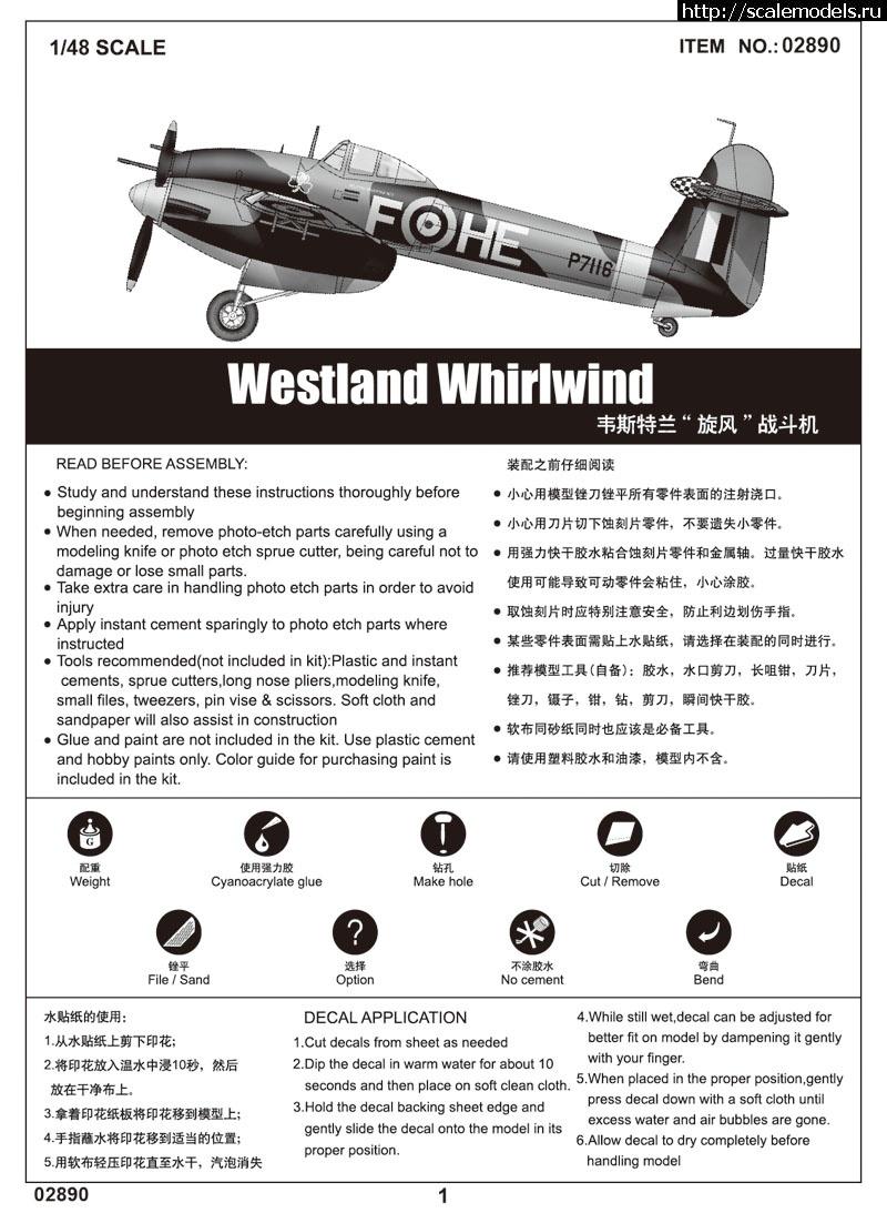 Анонс Trumpeter 1/48 Westland Whirlwind Закрыть окно