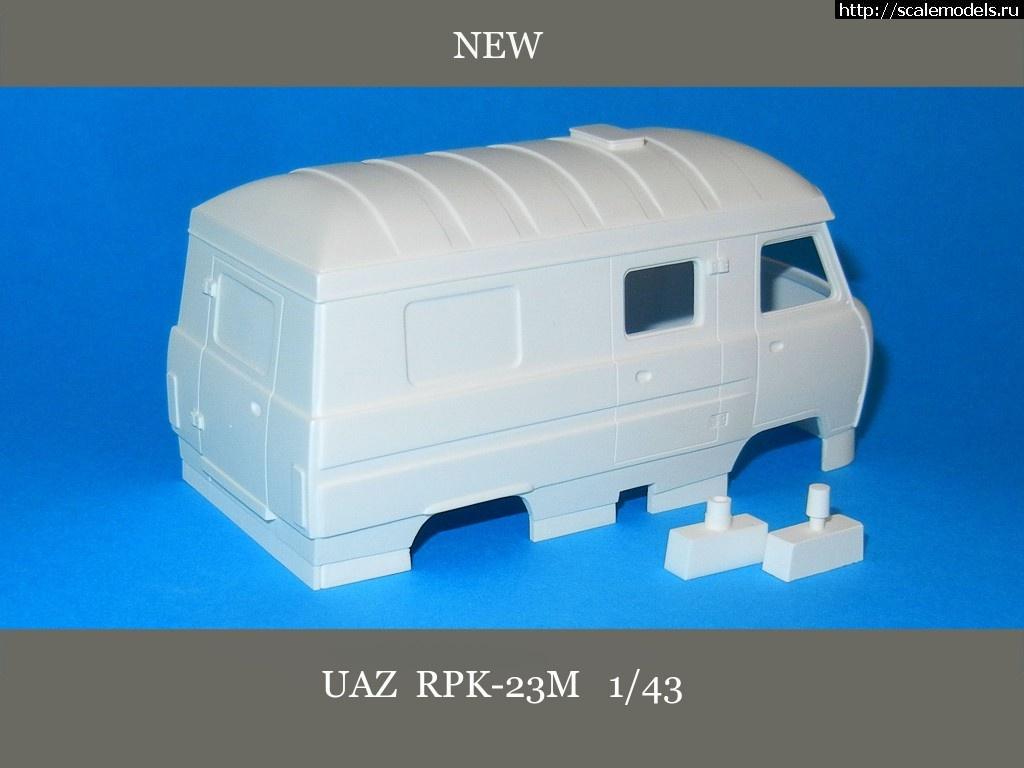 A.B.&K models 1/43 УАЗ РПК-23М с боковой дверью Закрыть окно