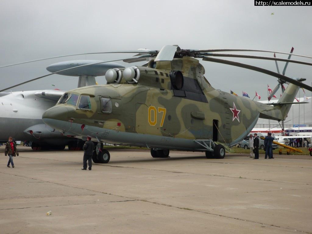 #1015878/ Звезда 1/72 Вертолет Ми-26(#7409) - обсуждение Закрыть окно