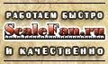 Новые поступления в интернет-магазин Scalefan.ru Закрыть окно