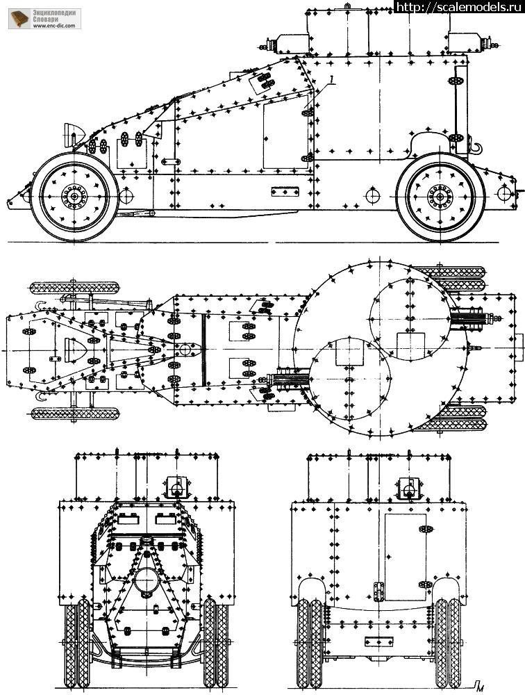 WW Model Studio 1/35  Бронеавтомобиль...(#7601) - обсуждение Закрыть окно