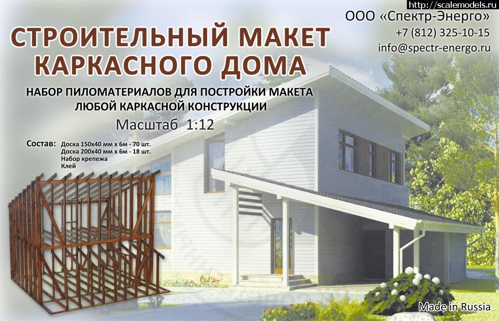 Спектр-Энерго: 1/12 Строительный макет каркасного дома 1/12 Закрыть окно