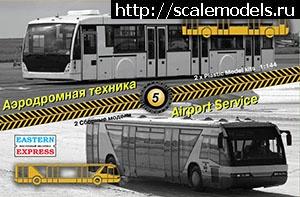 I-Modelist - Пополнение ассортимента моделей, большое количество новинок! Закрыть окно