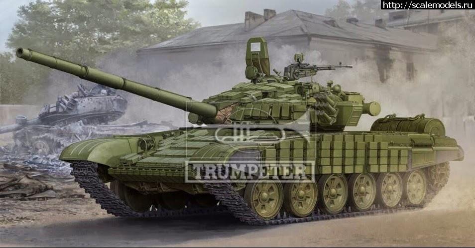 Анонс Trumpeter 1/35 Т-72Б 1985г Закрыть окно
