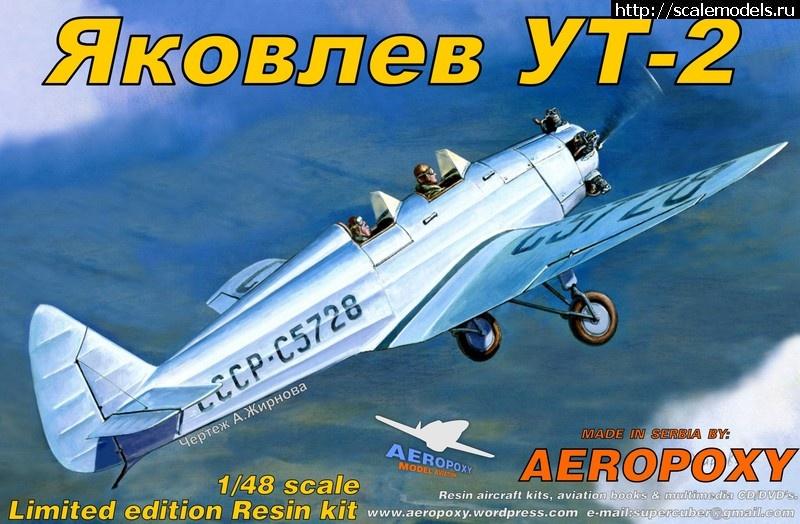 Анонс Aeropoxy 1/48 Ут-2 Закрыть окно