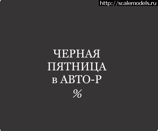Black Friday - Черная пятница в АВТО-Р Закрыть окно
