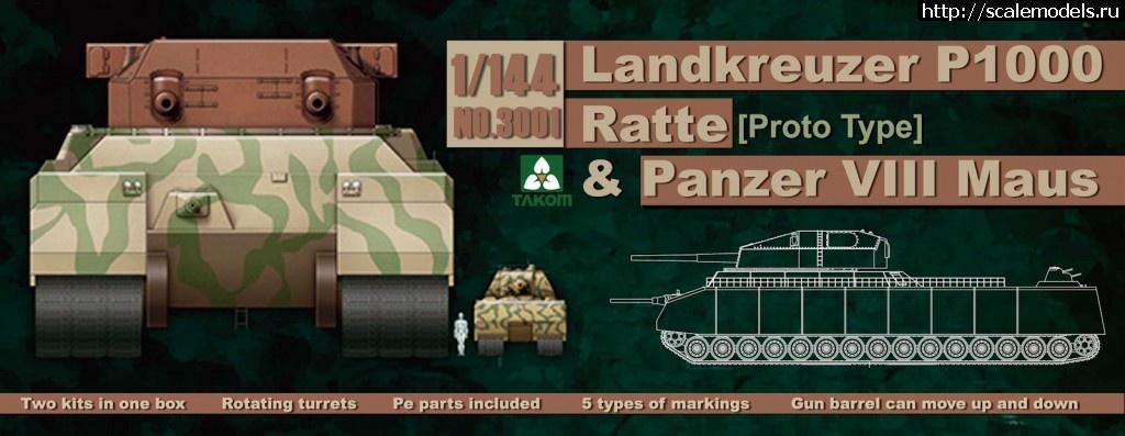 Анонс Takom 1/144 Landkreuzer P-1000 Ratte, Panzer VIII Maus Закрыть окно