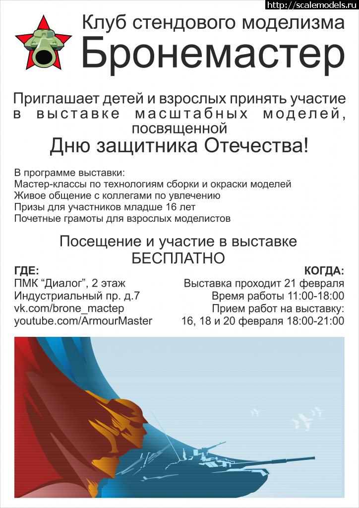 Выставка моделей к 23 февраля в клубе Бронемастер, СПб, 2015 Закрыть окно