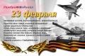 ❶Поздравления с 23 февраля ветерану Поздравления мужу от жены с 23 февраля Defender of the Fatherland Day   RussianPod Поздравления с 23 февраля! }