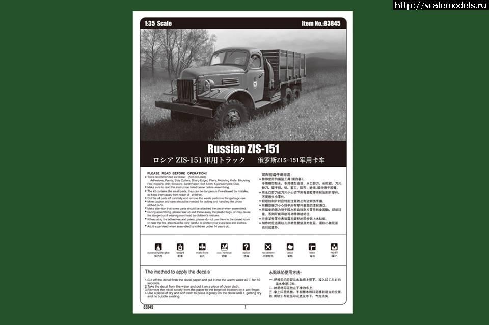 Отливки ЗИС-151 от HobbyBoss 1/35 Закрыть окно