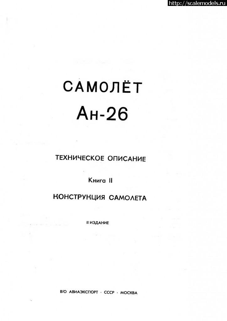 Техническое описание Ан-26 Книга 2 - Конструкция самолета Закрыть окно